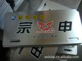 加工定制拉丝银热转印塑料标牌车牌车标