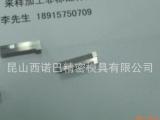 冲孔模具,接插件模具零件加工 PG(光曲