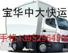 镇江扬中中大物流有限公司欢迎您杭州宁波金华温州物流专线运输