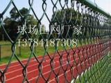 运动场防护网 体育场围网 球场围网现货价格 当日报价