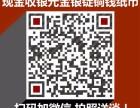 台州收购银元 台州回收银元 台州求购银元