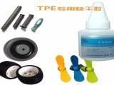 tpe专用胶水厂家 塑料粘TPE胶水 TPE用什么胶水粘