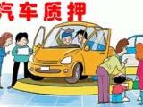 济南收购欠钱跑路的不可过户车辆 长期收抵押车