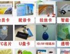 印刷PVC卡、会员卡、扇子、金属卡-厂家真正的代理