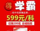 净月初中数学物理补习班,599元/科