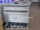 九成新理光W2400工程复印机数码打印机激光一体机