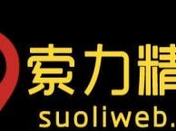 百度竞价账户推广/托管/SEM推广/搜索引擎推广