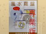 正版 台湾星侨五术 风水罗盘软件 专业版 终身免费升级 NCC-