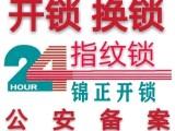 邢台市桥东区锦正开锁换锁