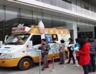 上海自动投币冰激凌机/流动冰激凌车/冰淇淋加盟