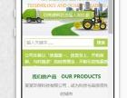 上海网站建设 网站制作 APP开发微商城WAP手机公司网站