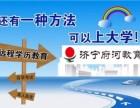 济宁各县市成人高考函授网络教育学历提升去哪里报名