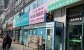 干洗店 房租低 老客户多 多年老店 接手盈利