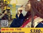 云南(探秘香巴拉)5飞8日