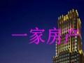 德汇大厦165平办公室可办执照年租5.5万