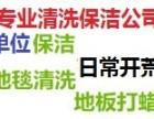 南京雨花台区周边江宁区附近清洗保洁公司首次网上推荐服务电话