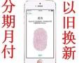 贵阳iPhone6plus分期付款0首付分期付苹果6