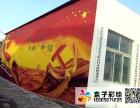 济南专业文化墙彩绘 壁画 手绘墙 涂鸦 3d立体画