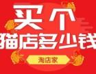 华东地区游戏/话费TM标专卖店类目全开天猫店铺转让