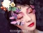 淄博短期化妆培训班有好的推荐吗一般学化妆需要多久