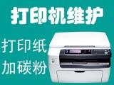 洱源电脑维修 电脑销售 电脑组装 电脑配件 打印机维护