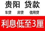专业办理贵阳三县一市房产抵押银行贷款,银行放款,安全放心