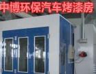 河南濮阳红外线环保汽车烤漆房厂家