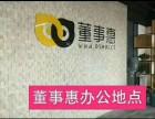 董事惠商城万款产品低价正品,29.9加盟,邀请码