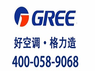欢迎访问北京格力空调维修上门各点售后服务电话