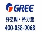 黄冈市格力空调上门售后维修各点故障电话维修网站咨询服务