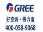 宁波市格力空调上门售后维修各点故障电话维修网站咨询服务