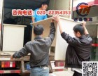 广州北兴居民搬家/工厂搬迁/公司搬迁/居民搬迁