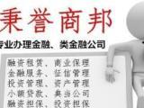 注册投资管理公司保险代理保险经纪融资性担保公司