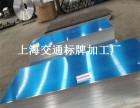 哪里做交通标志牌 反光标牌 合金铝板标牌加工厂