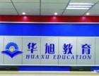 华旭教育重庆南岸区融侨小学奥数,语数英补课班