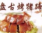 荆州盘古烤猪蹄加盟店在哪里,加盟费用多少