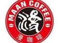 漫咖啡可以加盟吗