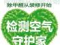 宜昌绿创环保专业甲醛检测治理机构