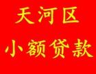 广州ω贷款公司哪家好