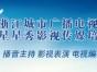 2019年浙江传媒学院考期培训