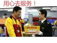 上海 DHL国际快递2-4折促销