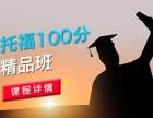 上海南汇托福班培训 助您实现托福高分的梦想