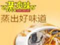 蒸真味中式营养快餐加盟