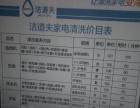 全国连锁洁道夫专业家电清洗,绿色无污染,地热。