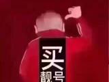 北京閑置京牌指標 對外出租1年8千,五年起租