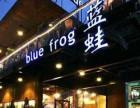 bluefrog蓝蛙怎么加盟 蓝蛙加盟费多少 蓝蛙餐厅