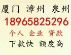 厦门汽车抵押贷款189 6582 5296