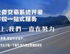 杭州微交易系统搭建源码开发定制维护服务一条龙