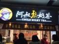 福州阿叔熬奶茶加盟 奶茶加盟