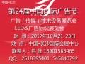 2017第24届长沙中国国际广告节